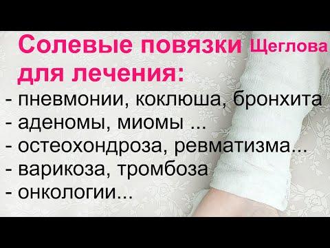 Солевые повязки доктора Щеглова - уникальное средство лечения многих болезней за короткий срок!