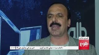 LEMAR NEWS 12 November 2018 /۱۳۹۷ د لمر خبرونه د لړم ۲۱ نیته