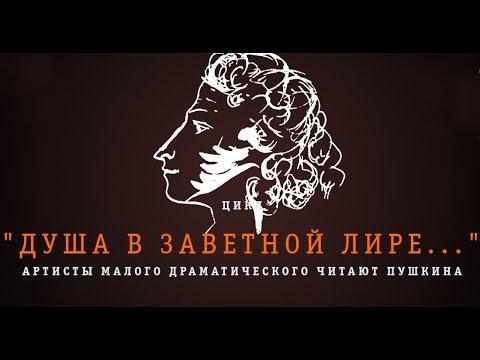 Я.Дяченко (Поэт), Е.Решетникова (Что в имени тебе моём?..), С.Ткаченко (Нет, я не дорожу...