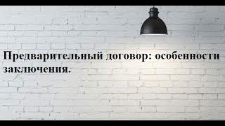 видео Предварительный договор