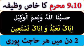 9 10 Muharram Ka Khas Powerful Wazifa For Every Jaiz Hajat 9 10 Muharram Qurani Wazifa
