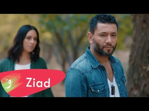Ziad Bourji - Shou Helou Music Video زياد برجي - شو حلو