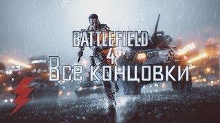 Battlefield 4 Все Концовки