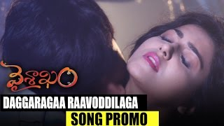 Daggaragaa Raavoddilaga Song Promo | Vaisakham Movie | Harish,Avanthika