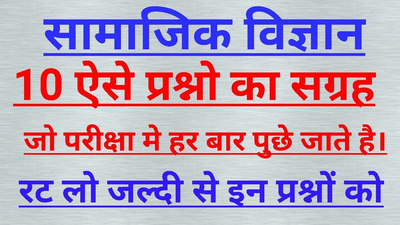 Social science ke most important question answer in hindi// online study  with Dk