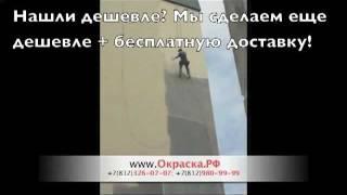 Промышленный альпинист: окраска фасада(, 2012-02-04T11:56:12.000Z)