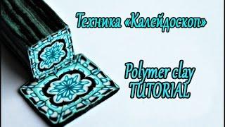 """Трость в технике """"Калейдоскоп""""💙ПОЛИМЕРНАЯ ГЛИНА💙Мастер класс💙Kaleidoscope of polymer clay. Tutorial"""