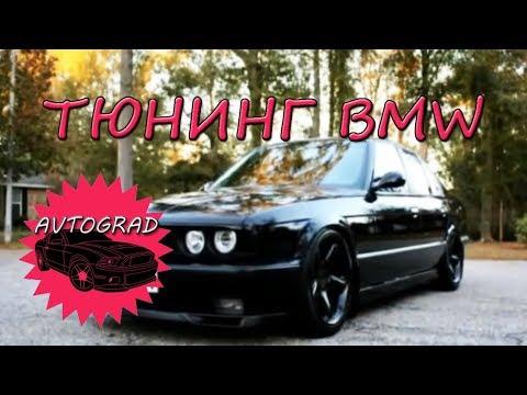 Замечательный тюнинг BMW E-34