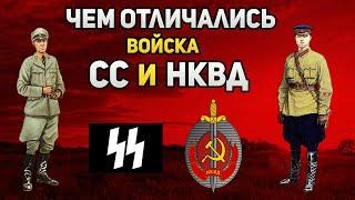Чем отличались войска НКВД от войск СС?