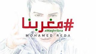 """بعد ست سنوات.. محمد رضا يطرح كليب أغنيته """"مغربنا"""""""