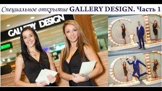 Специальное открытие GALLERY DESIGN для дизайнеров. Часть первая.(, 2015-01-20T17:04:48.000Z)