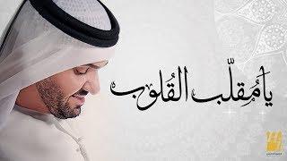 حسين الجسمي يا مُقلّب القلوب حصرياً 2018
