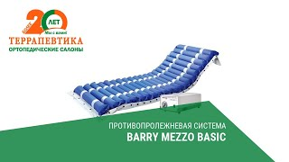 Противопролежневая система Barry Mezzo Basic обзор