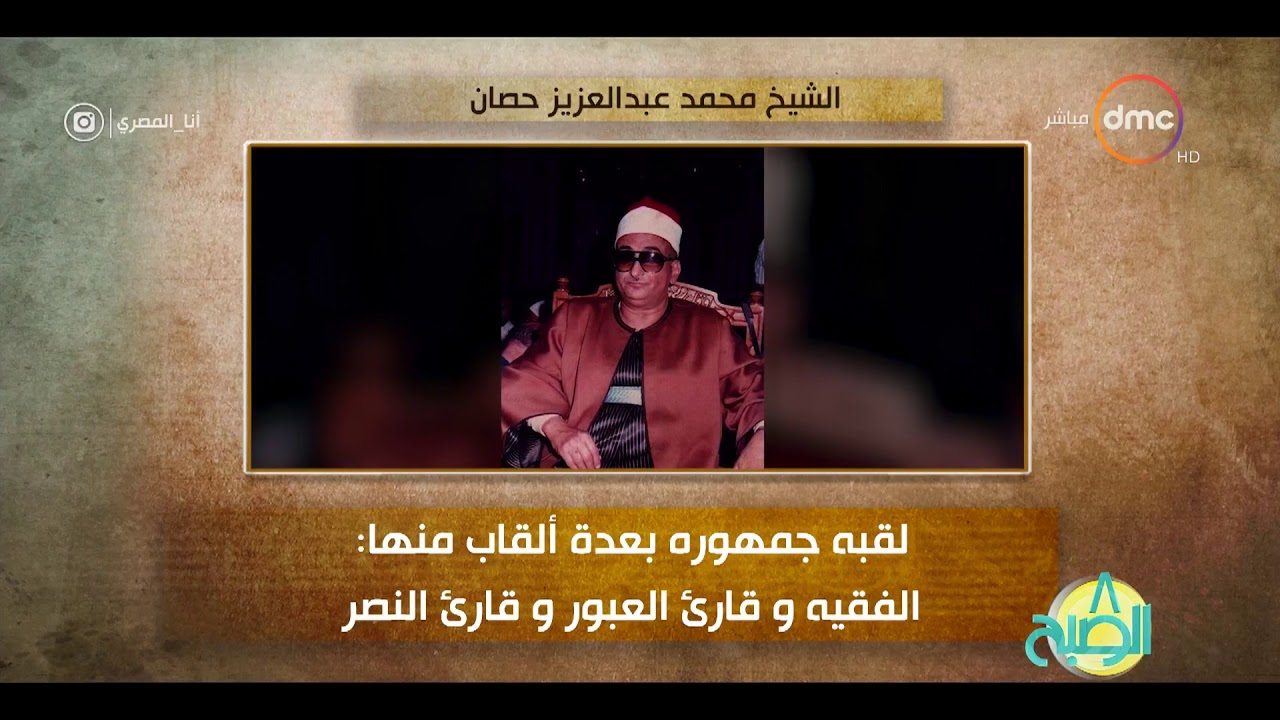 8 الصبح فقرة أنا المصري عن الشيخ محمد عبد العزيز حصان
