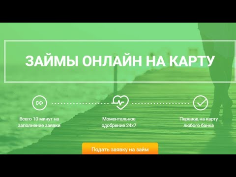 Где взять Кредит // где дают кредиты // кредит онлайн на карту
