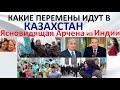 Какие перемены идут в Казахстан Ясновидящая Арчена из Индии