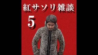 紅サソリ雑談5