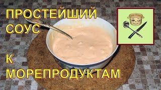 Простейший соус к морепродуктам