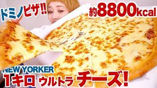 【 大食い 】計約8800kcal! チーズに溺れる! ドミノ・ピザ New Yorker 1キロ ウルトラチーズ× 2 シェイク×2 アレンジもあるよ!【ロシアン佐藤】【RussianSato】