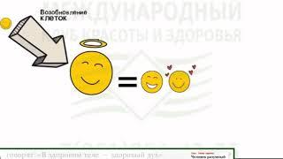 КОНЦЕПЦИЯ ЗДОРОВЬЯ ЗА 5 МИНУТ!!!