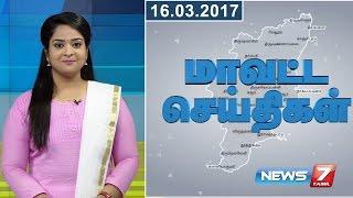 Tamil Nadu Districts News 16-03-2017 – News7 Tamil News