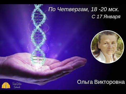 Углубленный Курс: Перекодировка ДНК! Чакры и ДНК. Ответы на Вопросы. Ольга Викторовна Григорьева.