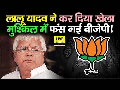 RJD Chief Lalu Yadav ने कर दिया ऐसा खेल, मुश्किल में फंस गई BJP, क्या करें, क्या ना करें वाली हालत