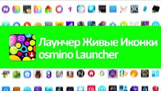 Лаунчер Живые Иконки screenshot 3