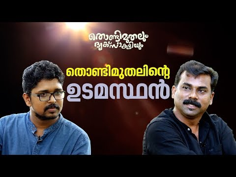 Interview with Sajeev Pazhoor, scriptwriter of Thondimuthalum Driksakshiyum | Web Exclusive 23