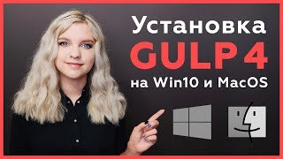 Установка готовой сборки Gulp 4 на Windows и MacOS, используя Chocolatey и Homebrew