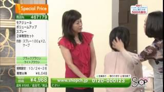 瞬間ボリュームアップスプレー、モアジュールのショップチャンネル映像.