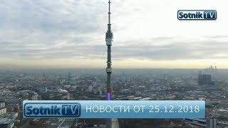 НОВОСТИ. ИНФОРМАЦИОННЫЙ ВЫПУСК 25.12.2018