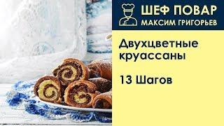 Двухцветные круассаны . Рецепт от шеф повара Максима Григорьева