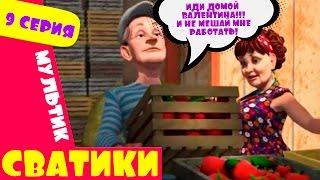 Сватики   9 серия   новый мультфильм по мотивам сериала Сваты  Домик в деревне Кучугуры мультик