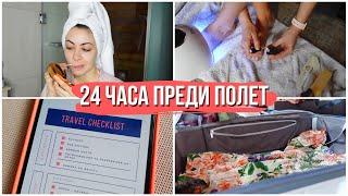 24 ЧАСА ПРЕДИ ПОЛЕТ ❥ документи; багаж; разкрасяване