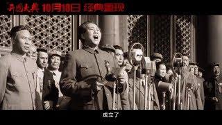 4K新版《开国大典》定档预告 (古月 / 孙飞虎 / 黄凯 / 邵宏来 主演 )【预告片先知   20190923】