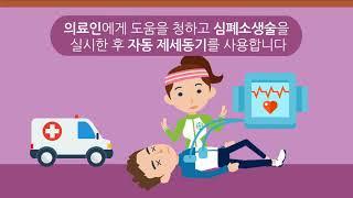 [부상 예방] 스포츠상해대처법