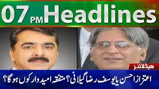 News Headlines | 07:00 PM | 26 August 2018 | Neo News