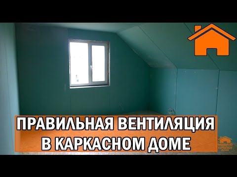 видео: kd.i: Правильная и не дорогая вентиляция в каркасном доме.