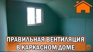 Kd.i: Правильная и не дорогая вентиляция в каркасном доме.(, 2016-05-29T20:24:45.000Z)