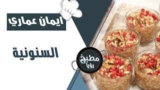 السنونية - ايمان عماري