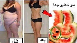 سر في قشور البطيخ🍉سيحرق الكرش في 3ايام ستنزل كتل من الدهون عنيده شد البطن وإزالة الكرش نهائي