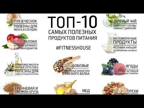 10 Самых полезных продуктов питания для здоровья