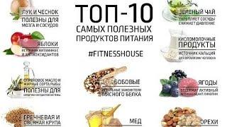 видео 10 самых полезных продуктов питания