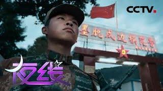 《夜线》《热血边关》第二季 墨脱篇 第五集 《生死巡逻》| CCTV社会与法