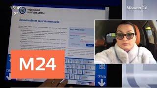 Смотреть видео Почему москвичи не могу заплатить налоги онлайн - Москва 24 онлайн