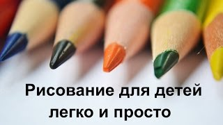 как научить ребенка рисовать? Рисование для детей. Видео урок(Как научить ребенка рисовать? Очень просто. Рисование для детей. Видео урок рисования для детей. Рисование..., 2016-02-05T14:27:36.000Z)
