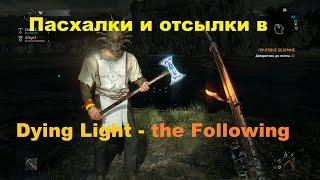 Пасхалки и отсылки в Dying Light The Following Easter Eggs
