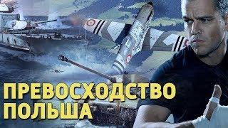 Превосходство Польша /War Thunder