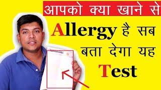आपको क्या खाने से Allergy है सब बता देगा यह Test | Mr.Growth   -~-~...